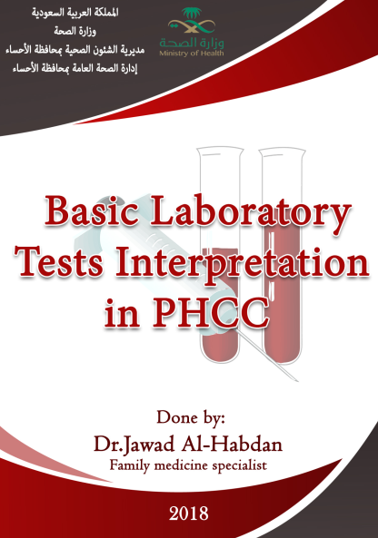 Basic Laboratory Tests Interpretation PHCC basic-laboratory-tests-interpretation-in-PHCC.png